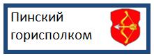 pinsk_gor